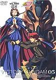 機動戦士Vガンダム 05[DVD]