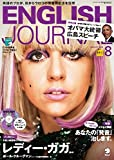 CD付 ENGLISH JOURNAL (イングリッシュジャーナル) 2016年8月号