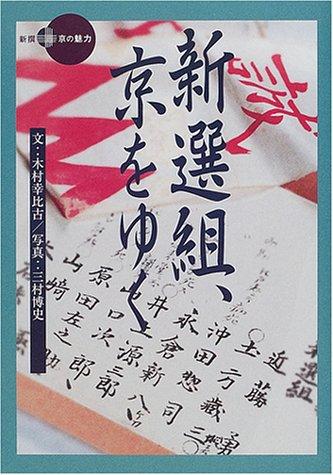 新選組、京をゆく (新撰 京の魅力)の詳細を見る