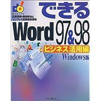 できるWord97&98 ビジネス活用編―Windows版