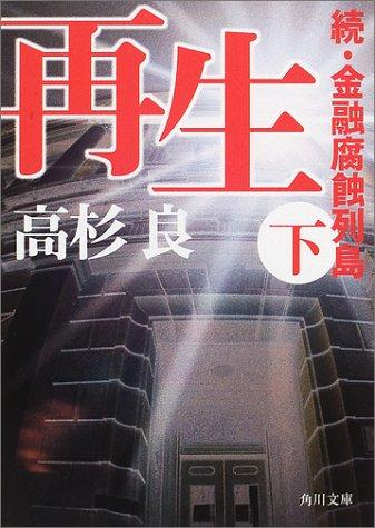 再生〈下〉―続・金融腐蝕列島 (角川文庫)