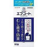 【第3類医薬品】 バトラー エフコート メディカルクール香味 250ml