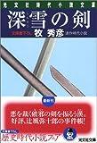 深雪の剣 (光文社時代小説文庫) 画像