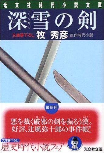 深雪の剣 (光文社時代小説文庫)の詳細を見る