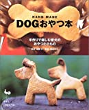 HAND MADE DOGおやつ本―手作りで楽しむ愛犬のおやつと小もの
