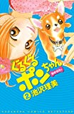 ぐるぐるポンちゃん おかわりッ(2) (別冊フレンドコミックス)