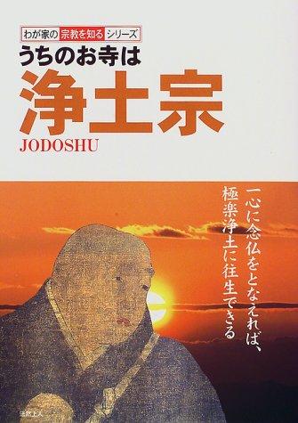 うちのお寺は浄土宗 (わが家の宗教を知るシリーズ)