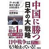 中国に勝つ 日本の大戦略 プーチン流現実主義が日本を救う