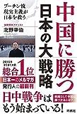 No.1039 中国に戦わずして勝つ道 〜 北野幸伯『中国に勝つ 日本の大戦略』を読む