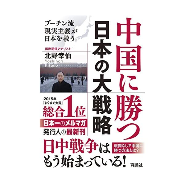 中国に勝つ 日本の大戦略 プーチン流現実主義が日...の商品画像