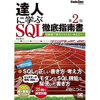 達人に学ぶSQL徹底指南書 第2版 初級者で終わりたくないあなたへ (CodeZine BOOKS)