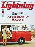 Lightning (ライトニング) 2017年 09月号 Vol.281