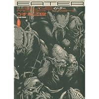 EATER 1巻 (ビームコミックス)
