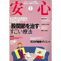 安心 2007年 01月号 [雑誌]