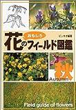 花のおもしろフィールド図鑑 秋