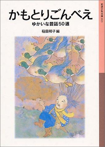 かもとりごんべえ―ゆかいな昔話50選 (岩波少年文庫 (013))の詳細を見る