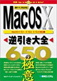 MacOSX逆引き大全650の極意