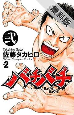 バチバチ 弐【期間限定 無料お試し版】 (少年チャンピオン・コミックス)