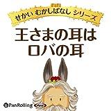 王さまの耳はロバの耳