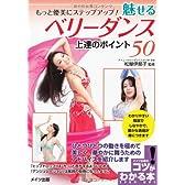 魅せるベリーダンス上達のポイント50 (コツがわかる本)