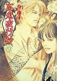 百鬼夜行抄(9) (Nemuki+コミックス)