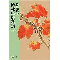 檀林皇后私譜 (下) (中公文庫)