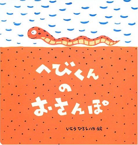 へびくんのおさんぽ (大きな絵本) [大型本] / いとう ひろし (著); 鈴木出版 (刊)
