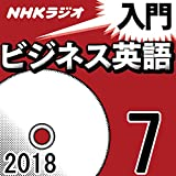NHK「入門ビジネス英語」2018.07月号