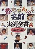 赤ちゃんの名前実例全書—名づけのヒントと実例約15000収録 (ai・books)
