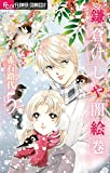 鎌倉けしや闇絵巻(5) (フラワーコミックス)