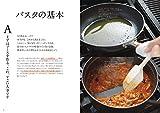 「ラ・ベットラ」落合務のパーフェクトレシピ (講談社のお料理BOOK) 画像