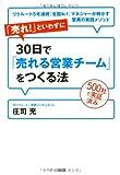 「売れ!」といわずに30日で「売れる営業チーム」をつくる法―リクルート5年連続全国No.1マネジャーが明かす驚異の実践メソッド 500社で実