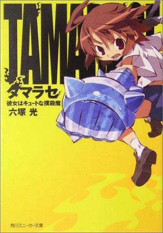 タマラセ 彼女はキュートな撲殺魔 (角川スニーカー文庫)の詳細を見る