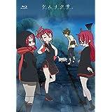 ケムリクサ 2巻[中巻] [Blu-ray]
