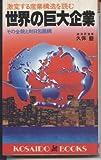 世界の巨大企業―その全貌と対日包囲網 (広済堂ブックス)