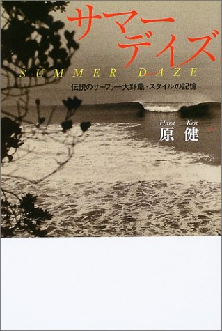 サマーデイズ―伝説のサーファー大野薫・スタイルの記憶