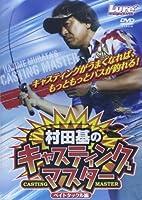 DVD>村田基のキャスティングマスター ベイトタックル編 (<DVD>)
