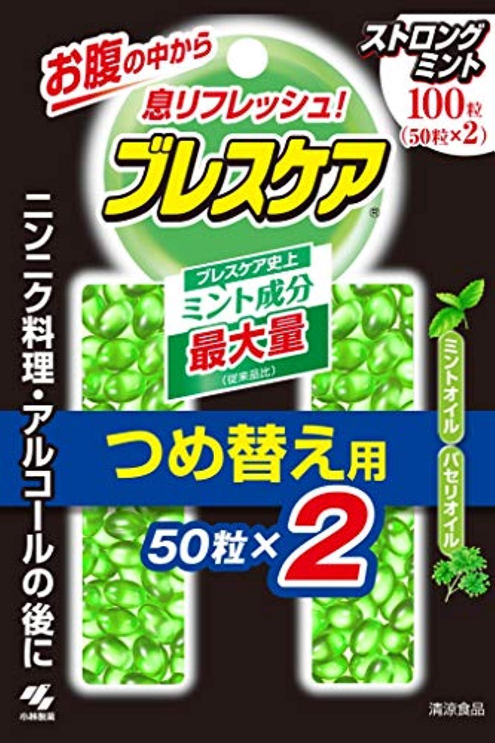チップママ本当に【ケース販売】小林製薬 ブレスケア 水で飲む息清涼カプセル 詰め替え用 ストロングミント 100粒×48個