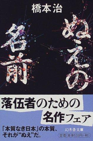 ぬえの名前 (幻冬舎文庫)