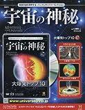 宇宙の神秘全国版(47) 2016年 6/29 号 [雑誌]
