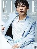 ELLE JAPON (エル・ジャポン) 2018年 6月号 ...