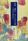 太宰・漱石・モームの小説―他作家の影響を探る