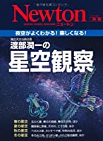 星空観察 (ニュートンムック Newton別冊)