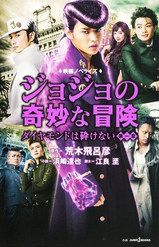 映画ノベライズ ジョジョの奇妙な冒険 ダイヤモンドは砕けない 第一章 (JUMP j BOOKS)