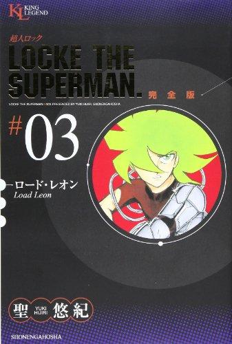 超人ロック 完全版 (03) ロード・レオン (King Legend)の詳細を見る
