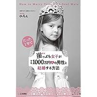 崖っぷち女子が年収1000万円超の男性と結婚する方法 (単行本)
