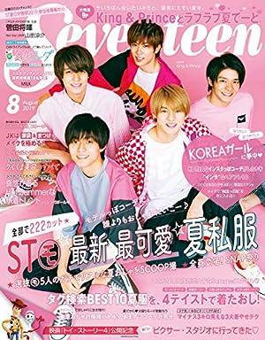Seventeen (セブンティーン) 2019年8月号 [雑誌]