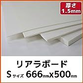 リアラボード(ソフトボード/旧ライオンボード) 1.5×500×666mm Sサイズ