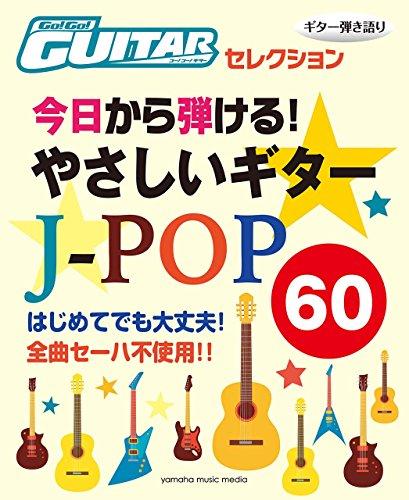 ギター弾き語り Go ! Go ! GUITAR (ギター)  セレクション 今日から弾ける!  やさしいギタースコア J-POP60