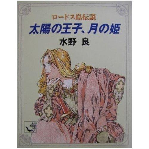 太陽の王子、月の姫―ロードス島伝説 (角川mini文庫)の詳細を見る